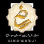لوگوی ساماندهی انتشارات زبان آفرین